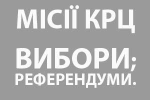 У КРЦ продовжили терміни подання анкет у міжнародні спостерігачі на всі вибори та референдуми в Україні