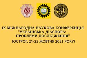 Розпочалася IX Міжнародна наукова конференція Українська діаспора: проблеми дослідження